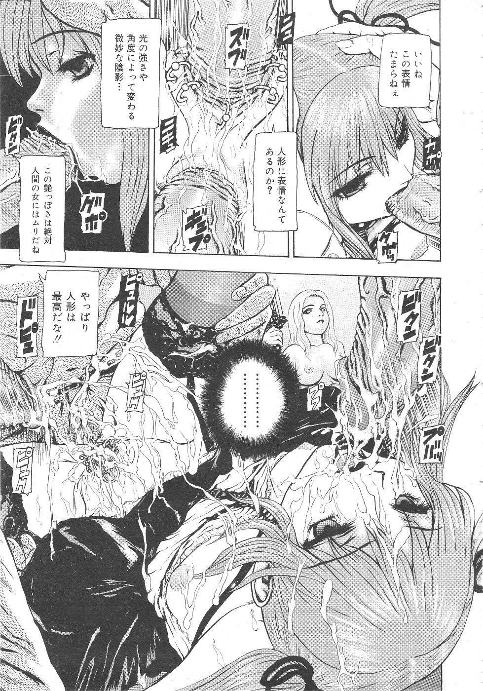 Gekkan Comic Muga 2004-06 Vol.10 166