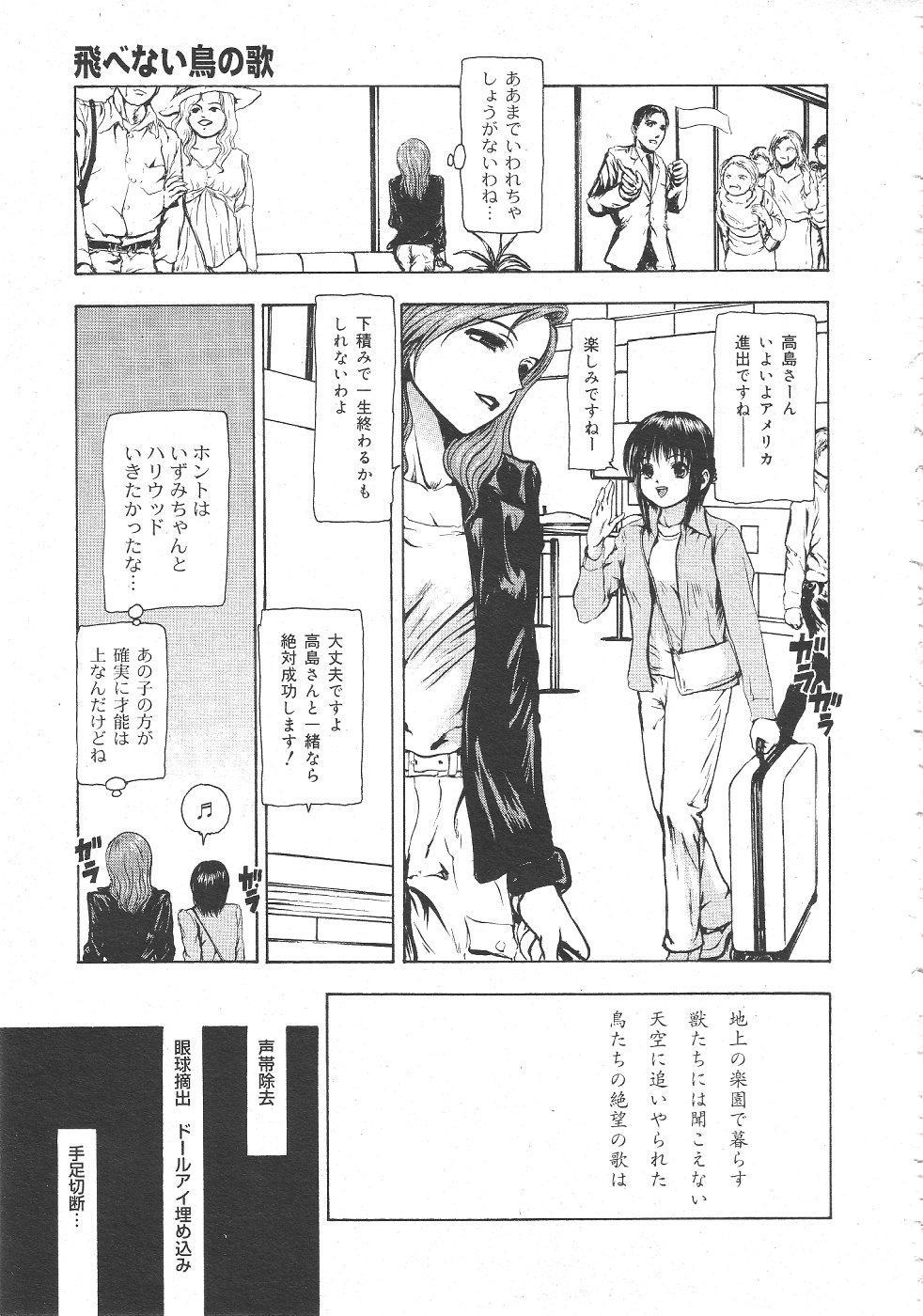 Gekkan Comic Muga 2004-06 Vol.10 168