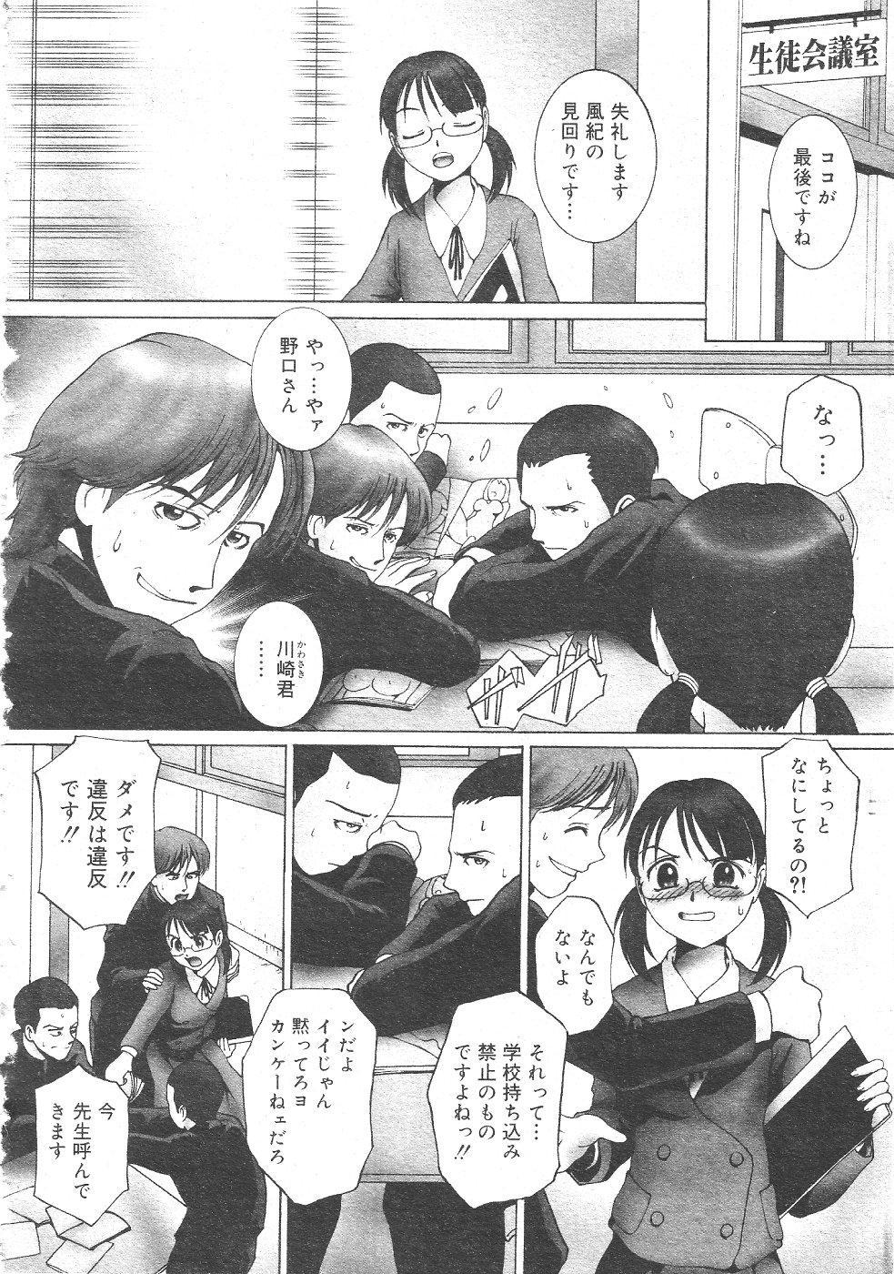 Gekkan Comic Muga 2004-06 Vol.10 173