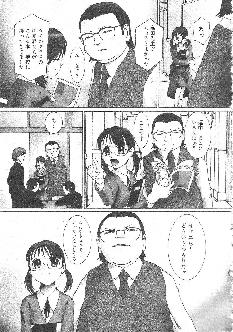 Gekkan Comic Muga 2004-06 Vol.10 174