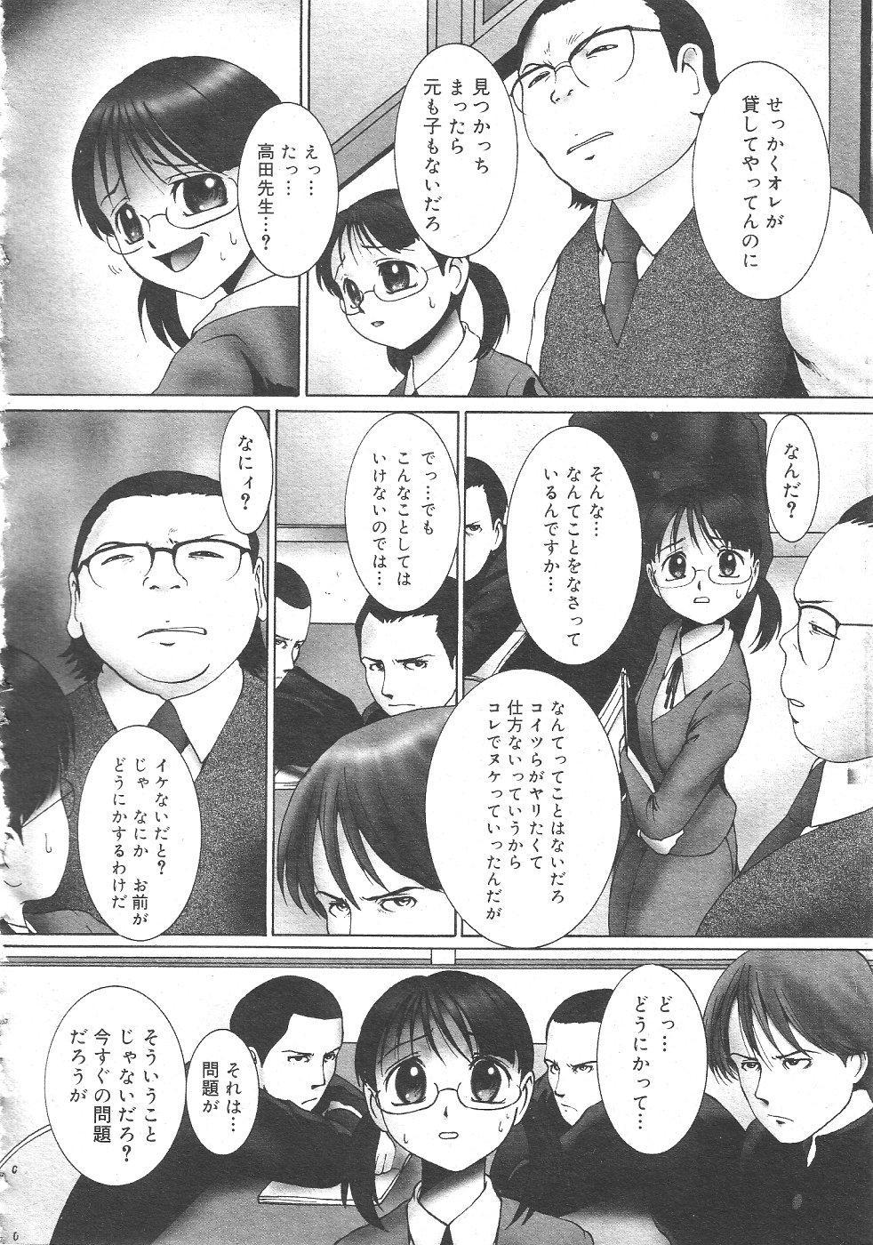 Gekkan Comic Muga 2004-06 Vol.10 175