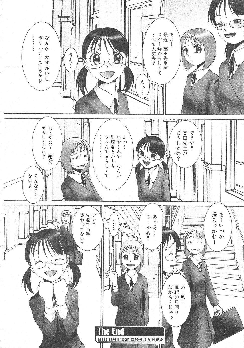 Gekkan Comic Muga 2004-06 Vol.10 185