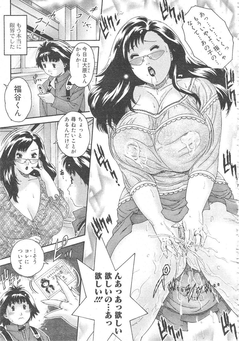 Gekkan Comic Muga 2004-06 Vol.10 190