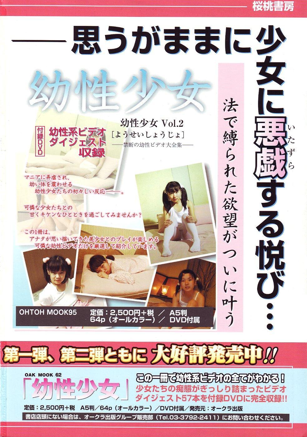 Gekkan Comic Muga 2004-06 Vol.10 1