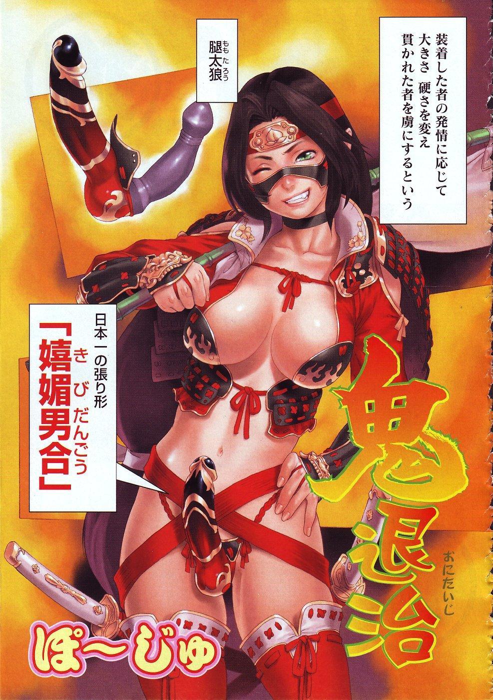 Gekkan Comic Muga 2004-06 Vol.10 204