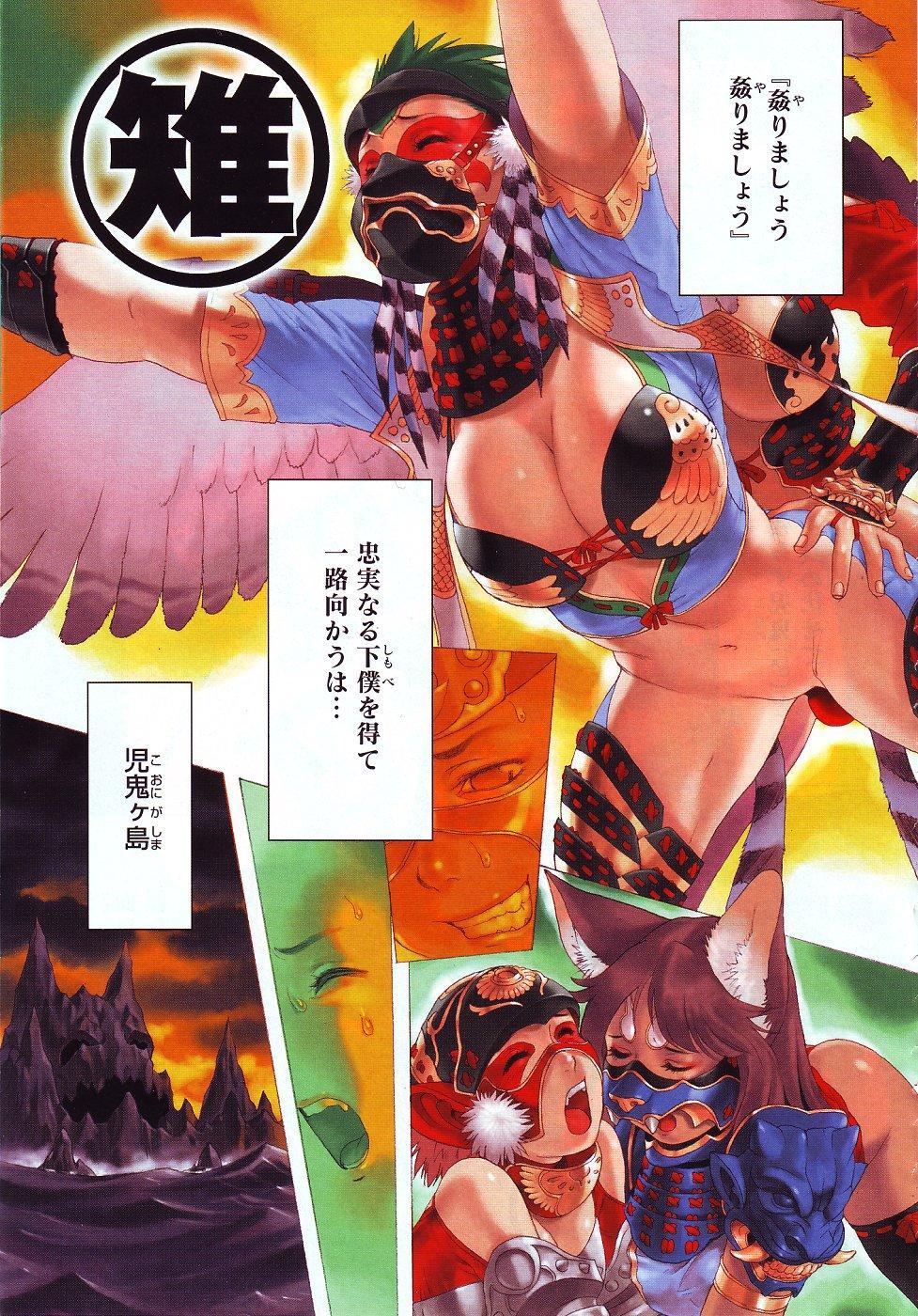 Gekkan Comic Muga 2004-06 Vol.10 206