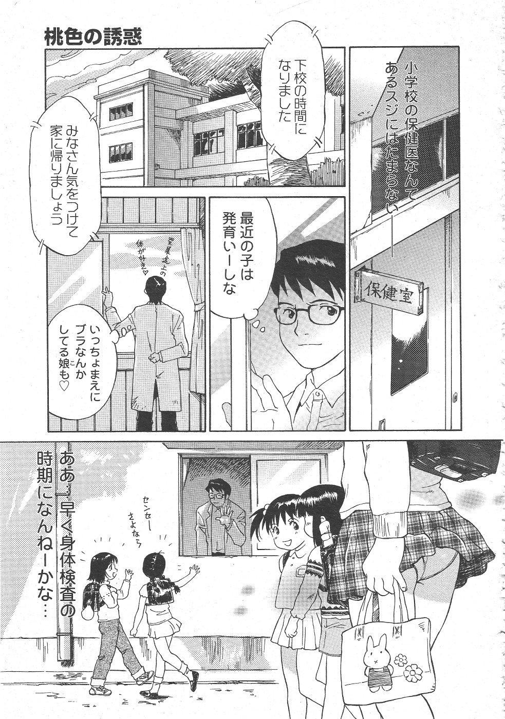 Gekkan Comic Muga 2004-06 Vol.10 208