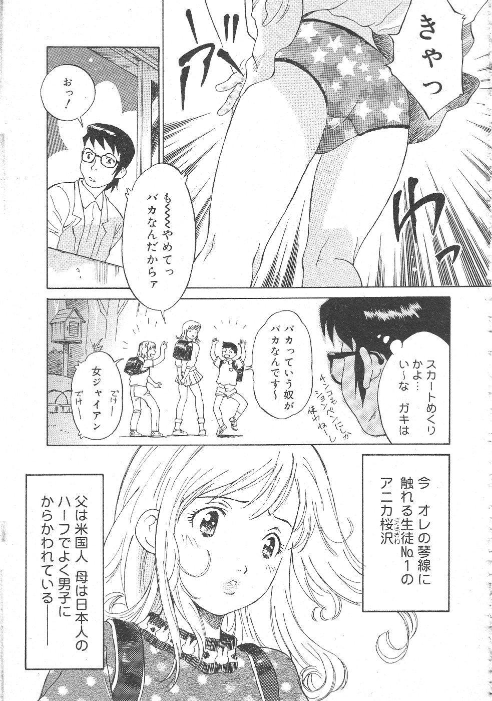Gekkan Comic Muga 2004-06 Vol.10 210