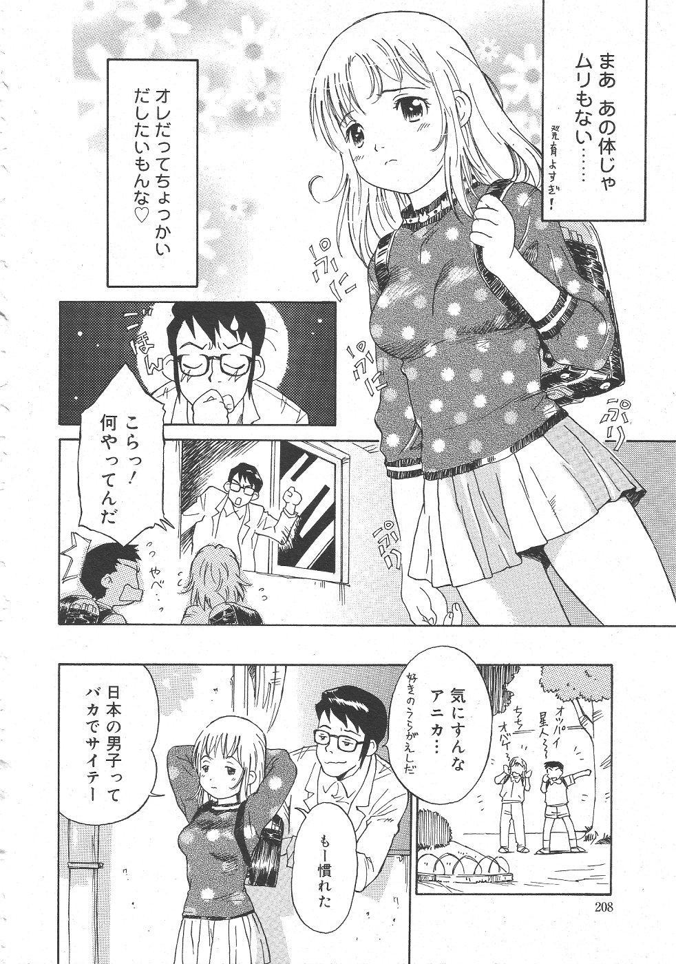 Gekkan Comic Muga 2004-06 Vol.10 211