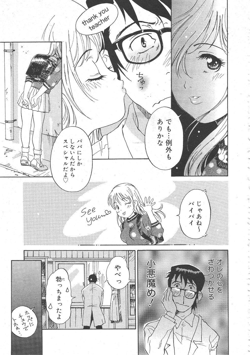 Gekkan Comic Muga 2004-06 Vol.10 212