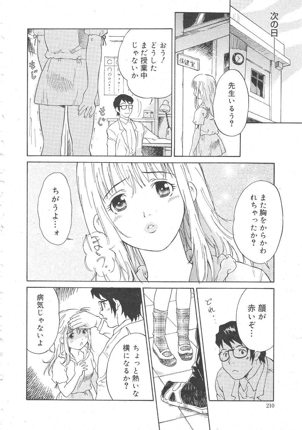 Gekkan Comic Muga 2004-06 Vol.10 213