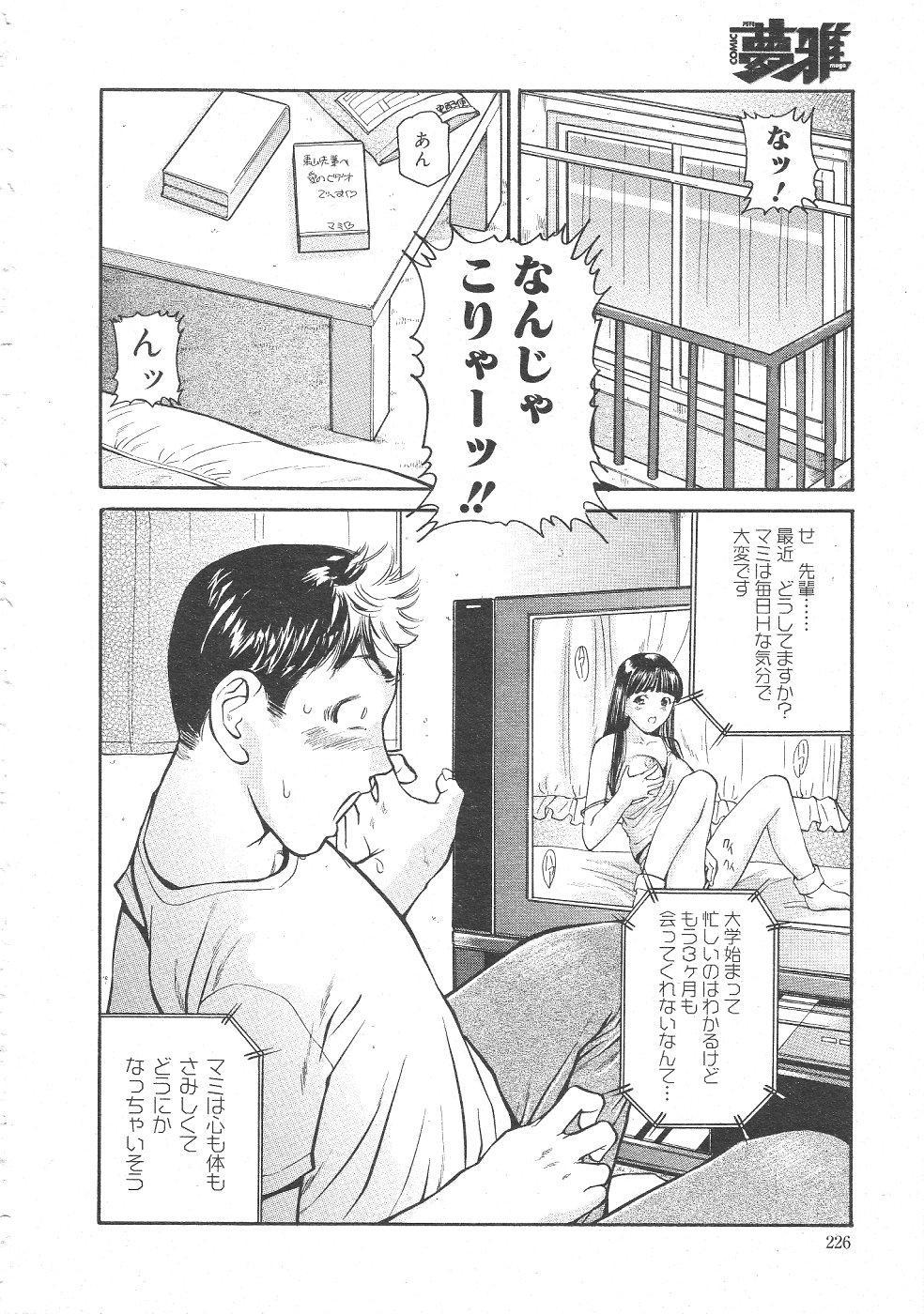 Gekkan Comic Muga 2004-06 Vol.10 229