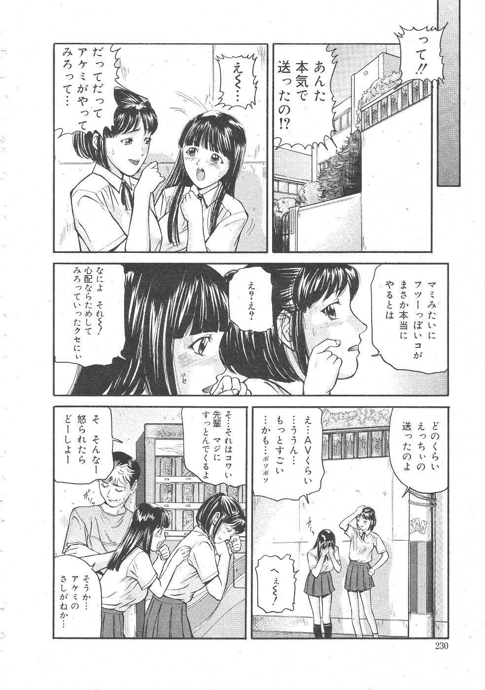 Gekkan Comic Muga 2004-06 Vol.10 233