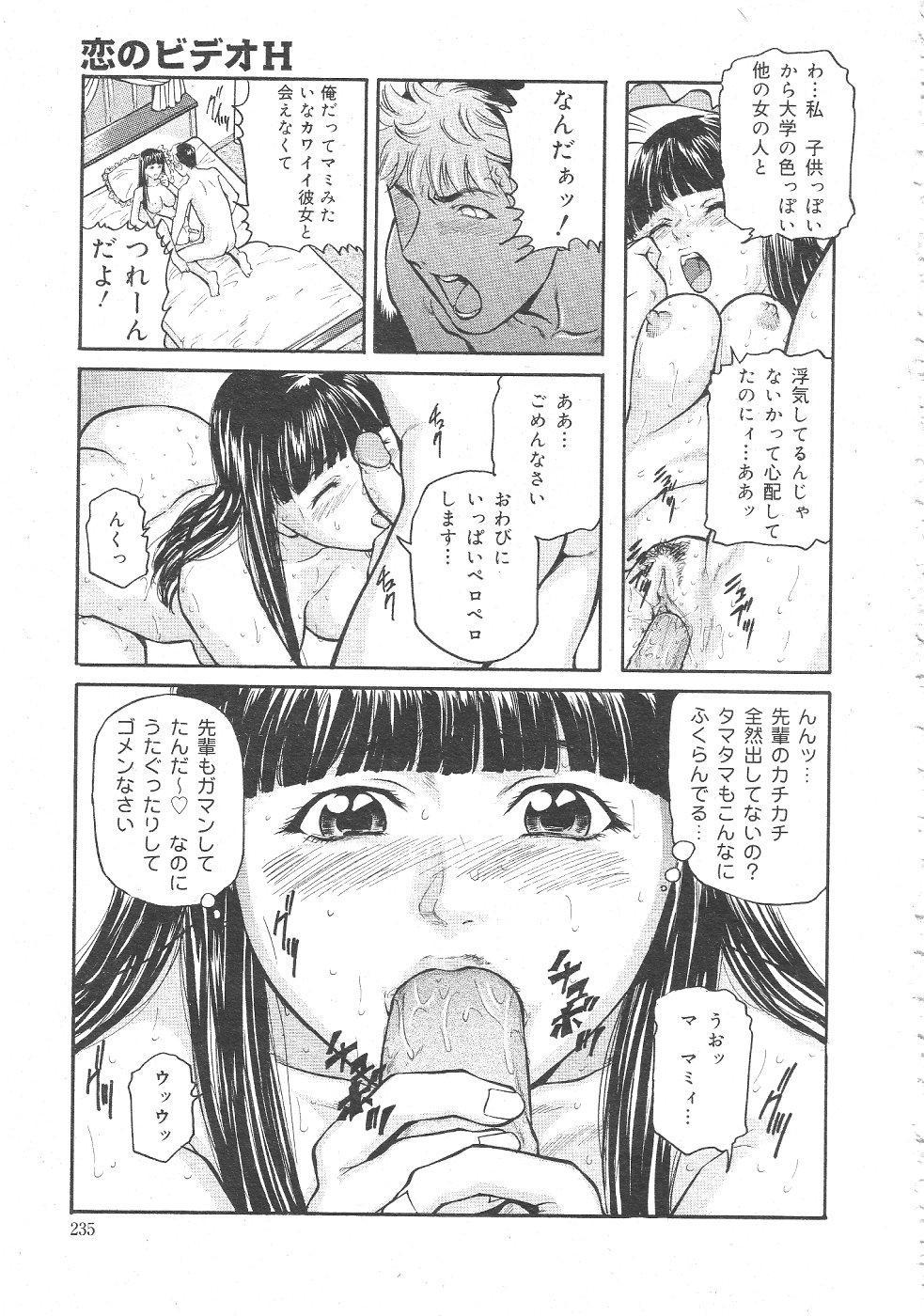 Gekkan Comic Muga 2004-06 Vol.10 238
