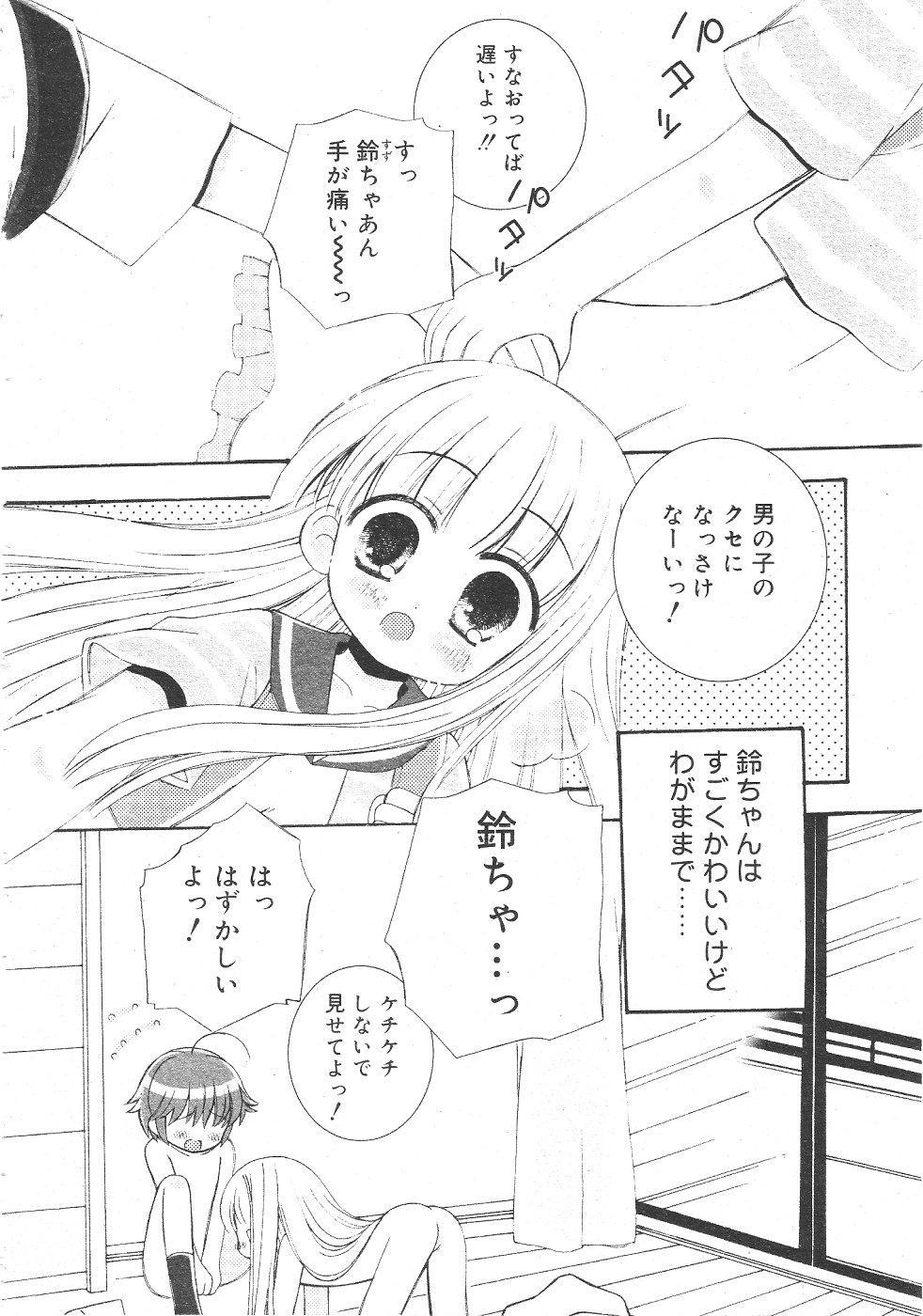 Gekkan Comic Muga 2004-06 Vol.10 245