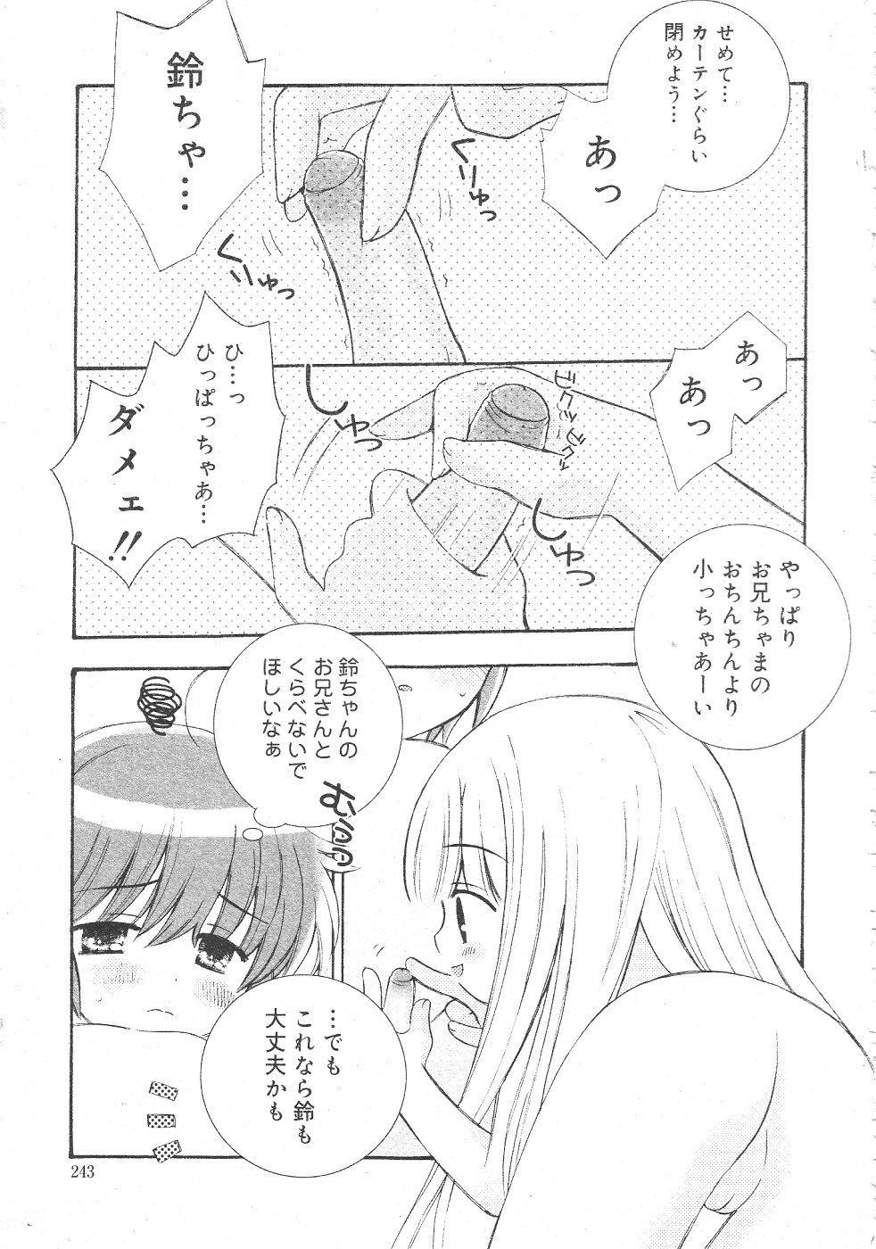 Gekkan Comic Muga 2004-06 Vol.10 246