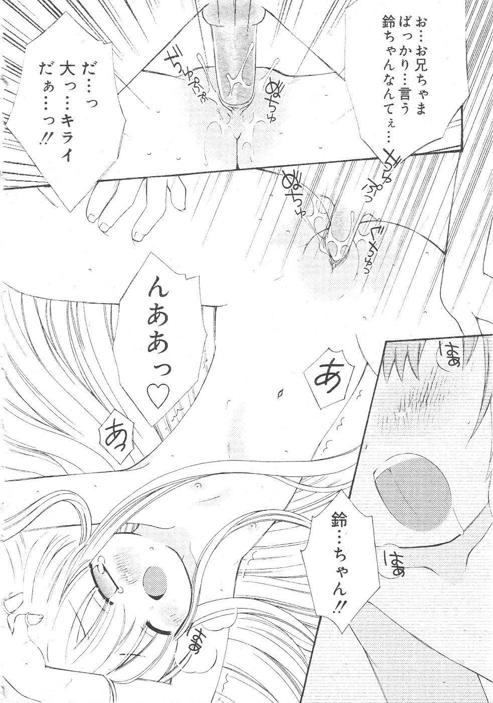Gekkan Comic Muga 2004-06 Vol.10 249