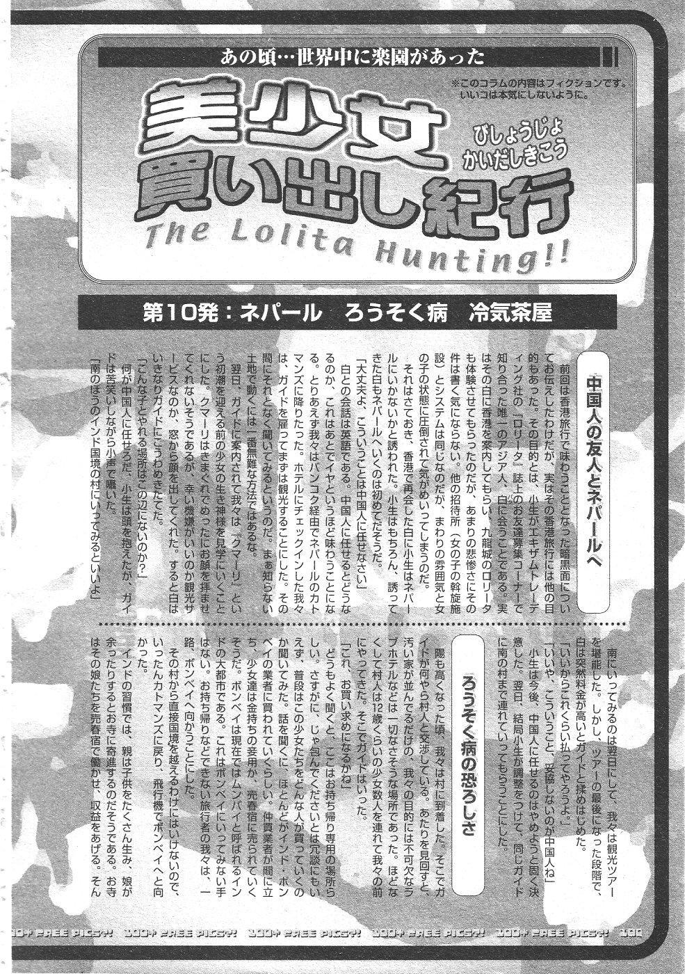 Gekkan Comic Muga 2004-06 Vol.10 253