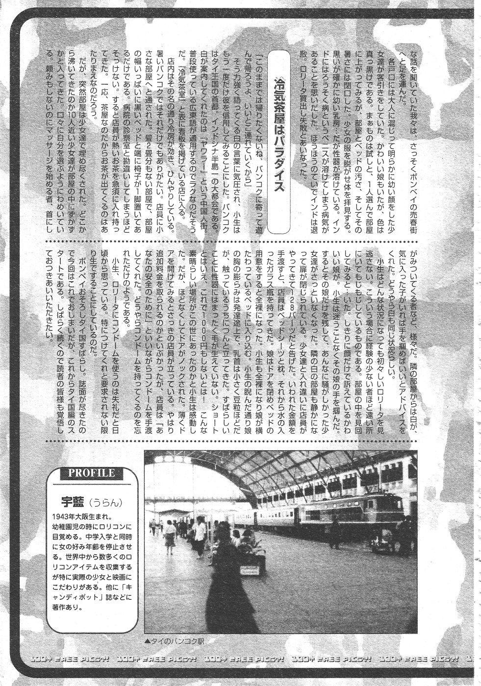 Gekkan Comic Muga 2004-06 Vol.10 254