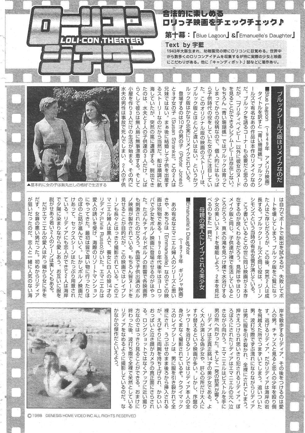 Gekkan Comic Muga 2004-06 Vol.10 255