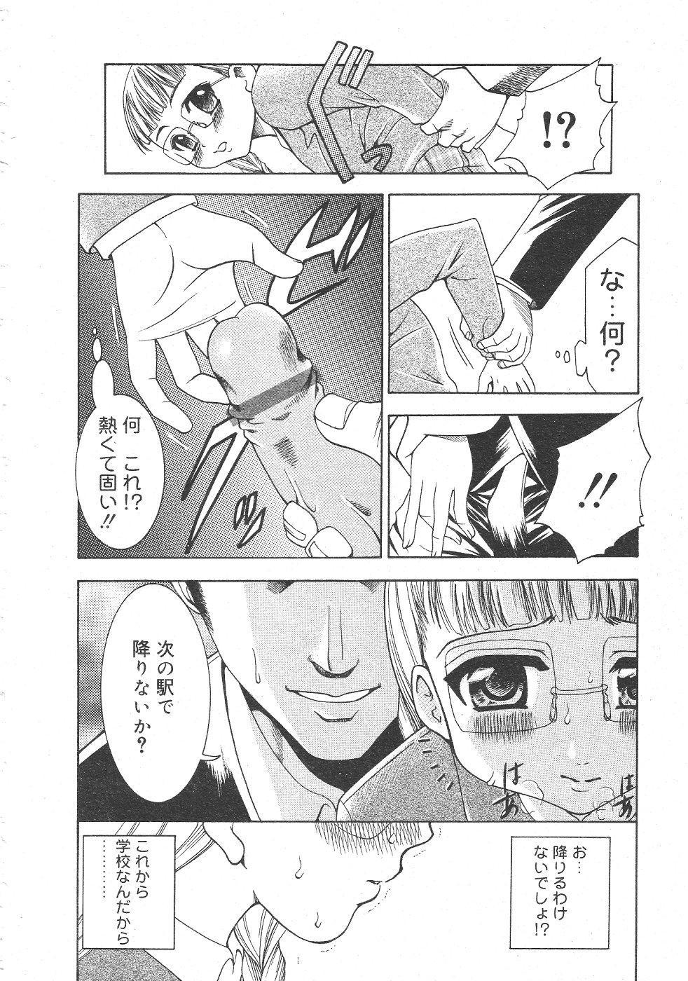 Gekkan Comic Muga 2004-06 Vol.10 261