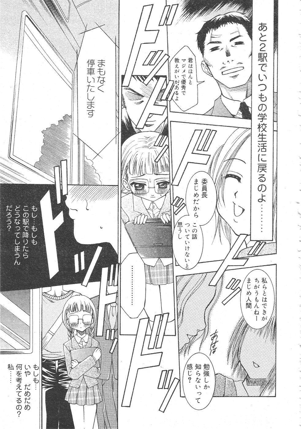Gekkan Comic Muga 2004-06 Vol.10 262