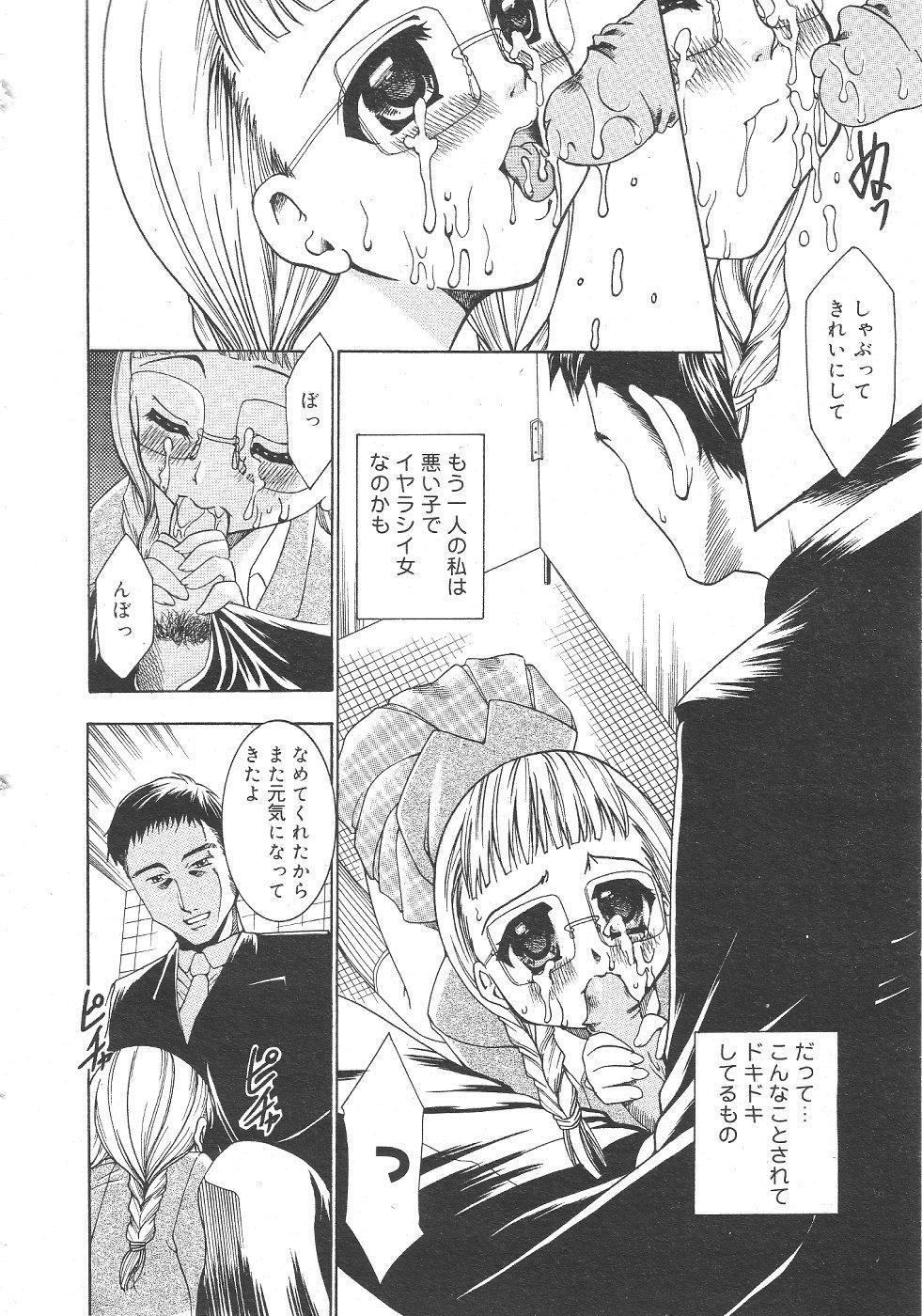 Gekkan Comic Muga 2004-06 Vol.10 271