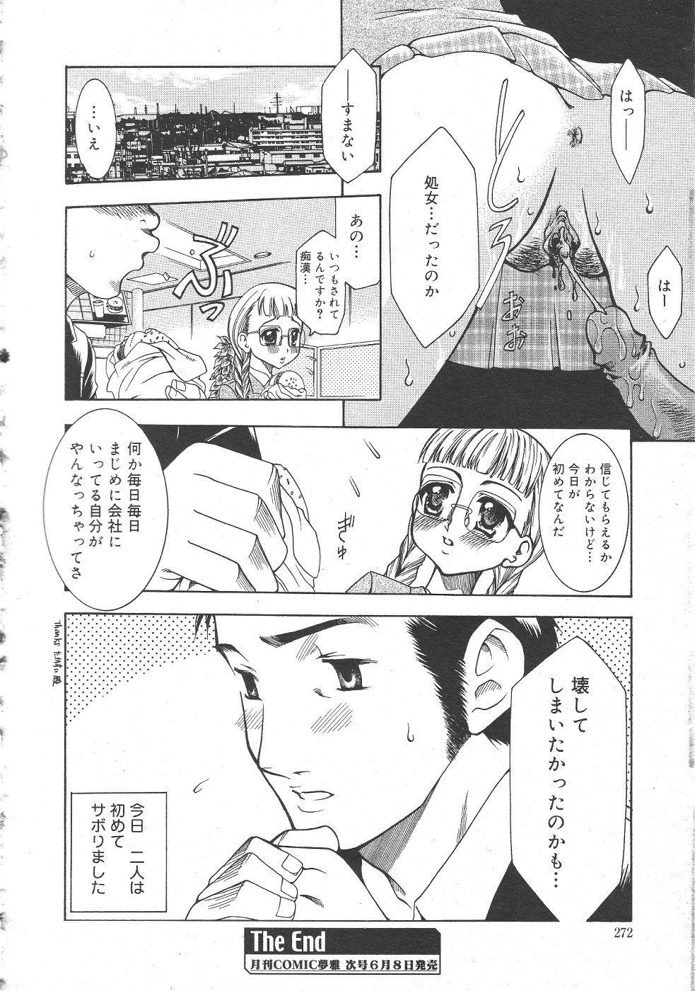 Gekkan Comic Muga 2004-06 Vol.10 275