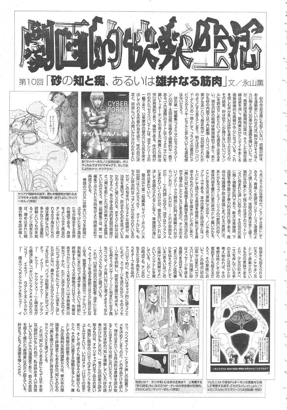 Gekkan Comic Muga 2004-06 Vol.10 298