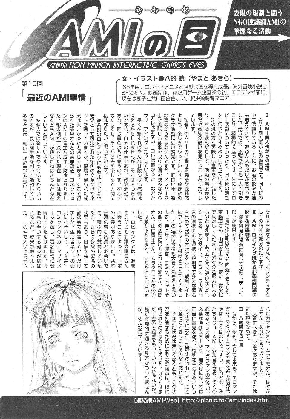Gekkan Comic Muga 2004-06 Vol.10 299