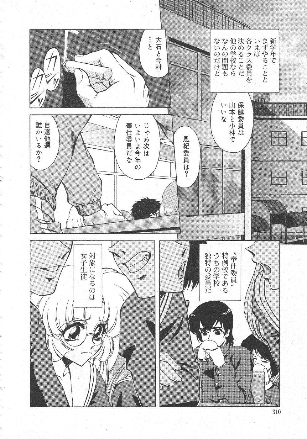 Gekkan Comic Muga 2004-06 Vol.10 313