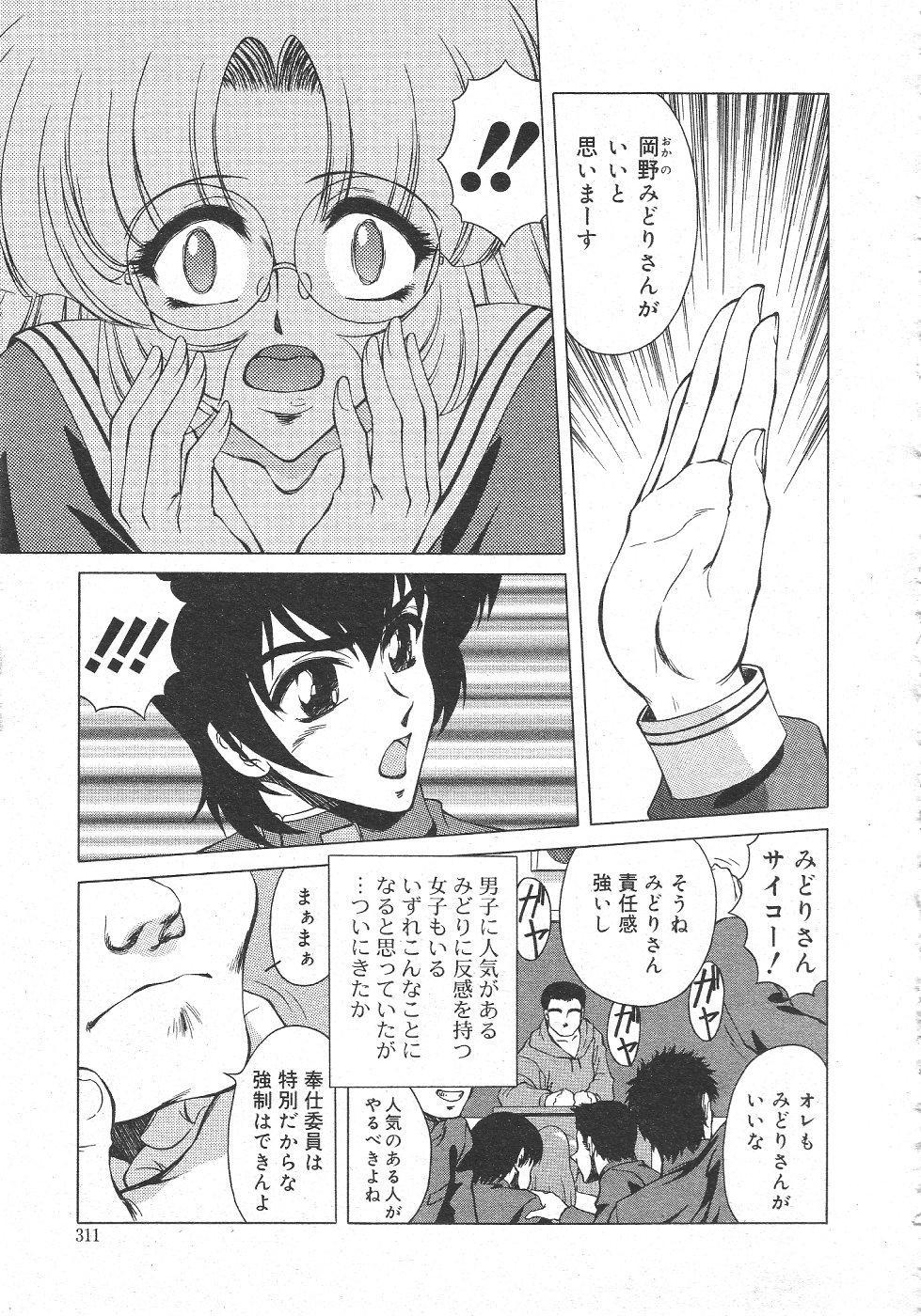 Gekkan Comic Muga 2004-06 Vol.10 314