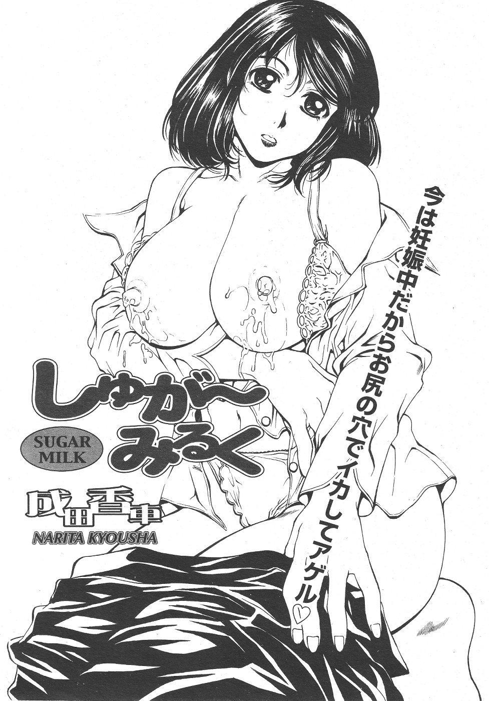 Gekkan Comic Muga 2004-06 Vol.10 31