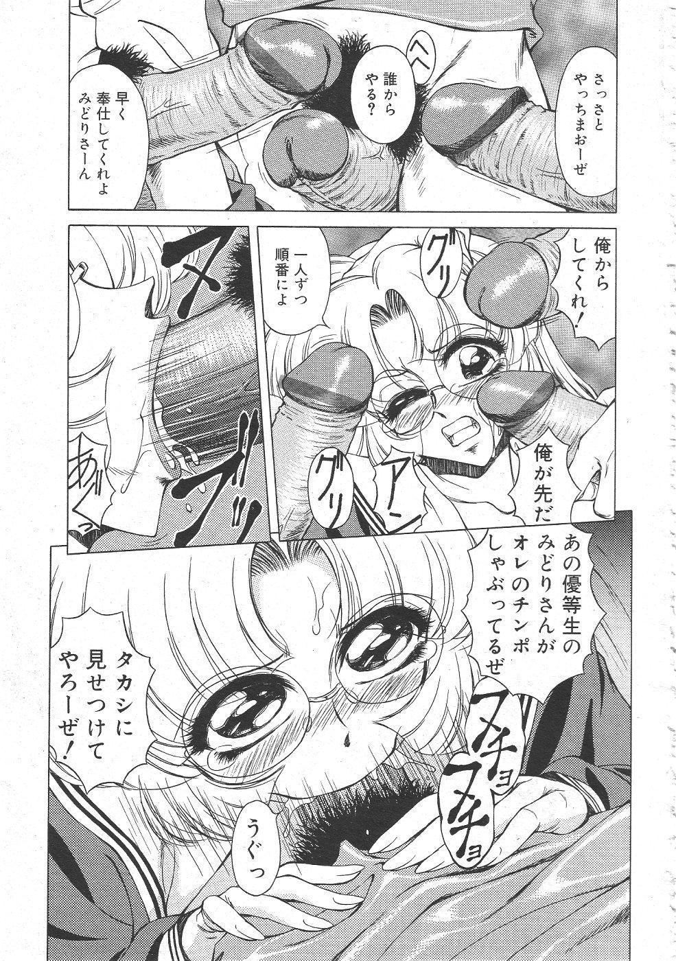 Gekkan Comic Muga 2004-06 Vol.10 320