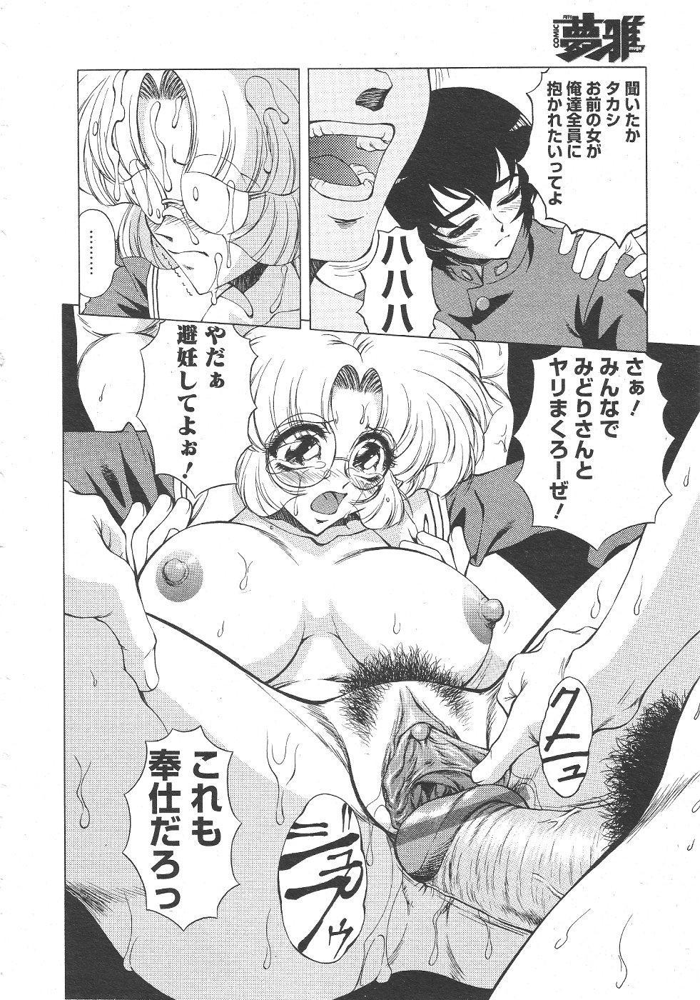 Gekkan Comic Muga 2004-06 Vol.10 323