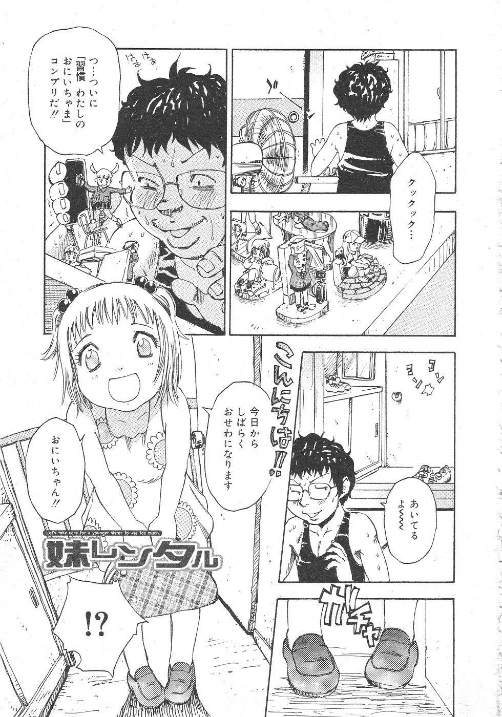 Gekkan Comic Muga 2004-06 Vol.10 330