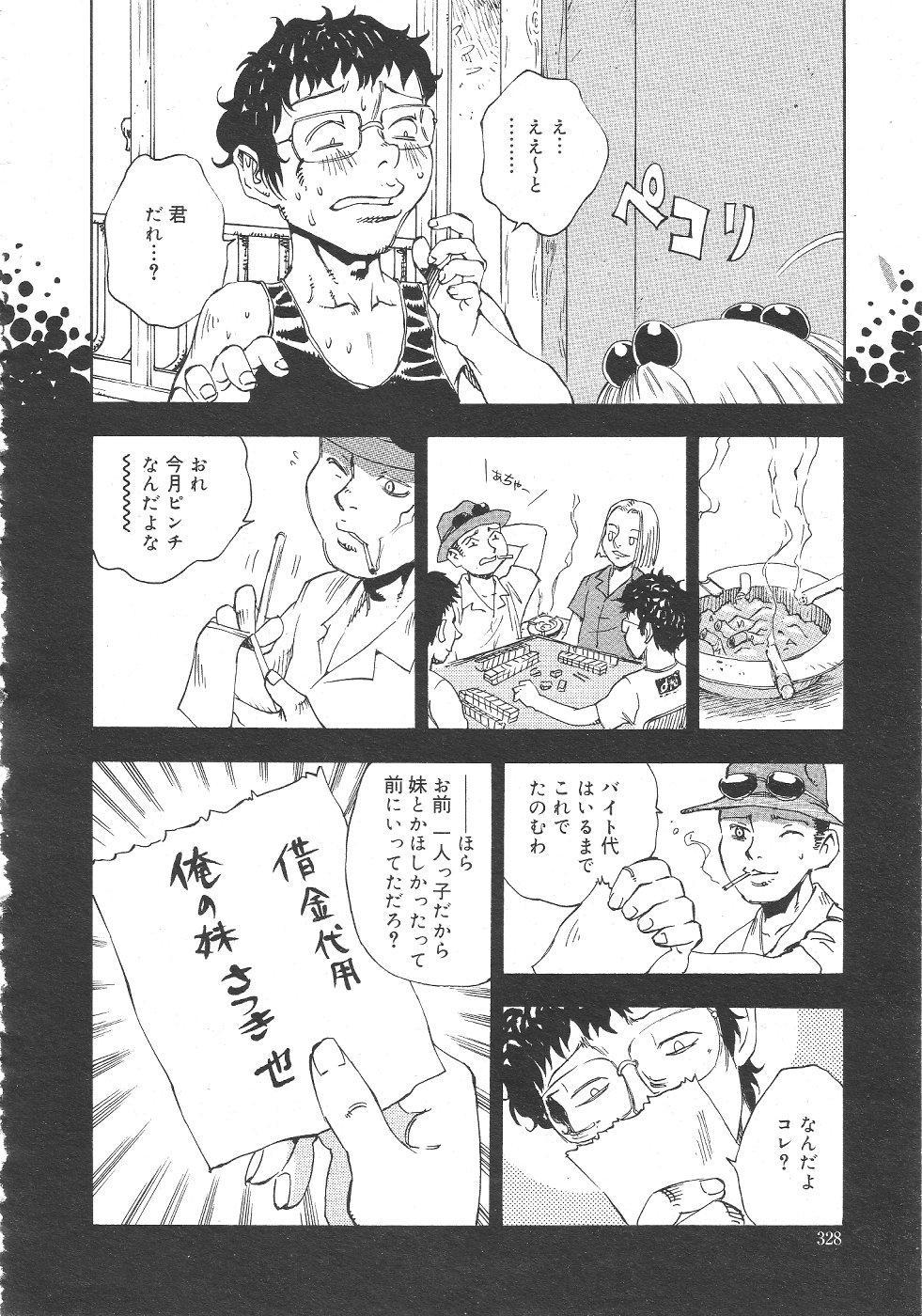 Gekkan Comic Muga 2004-06 Vol.10 331