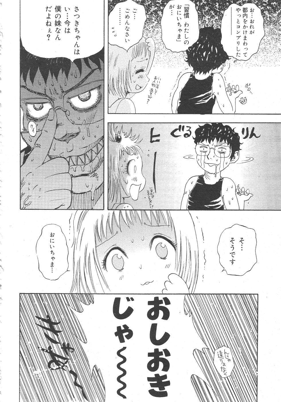 Gekkan Comic Muga 2004-06 Vol.10 335