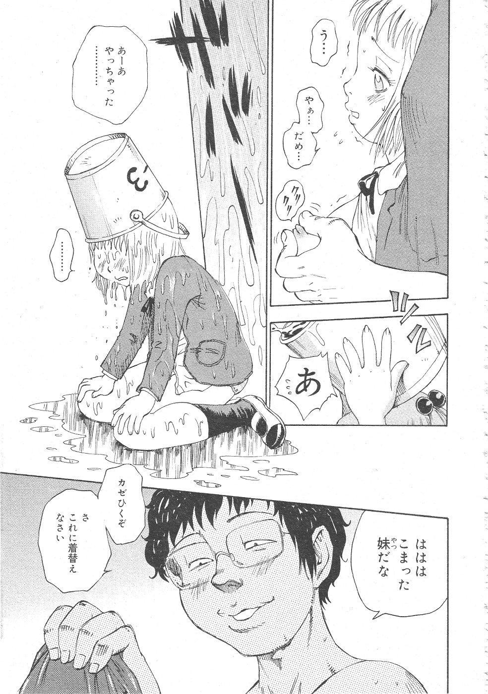Gekkan Comic Muga 2004-06 Vol.10 338