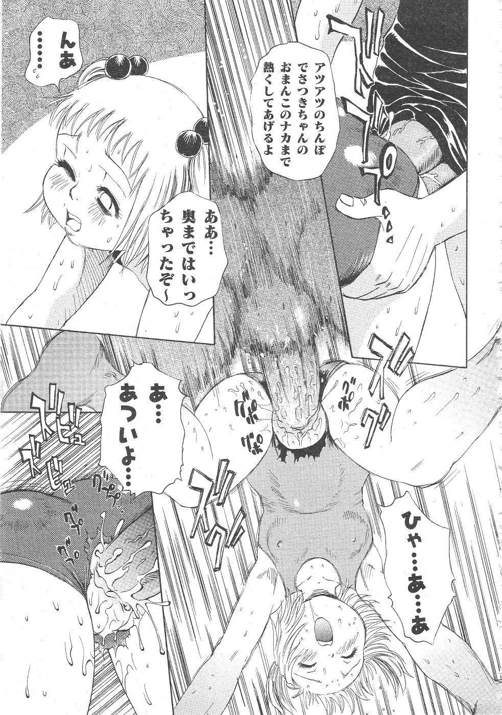 Gekkan Comic Muga 2004-06 Vol.10 342