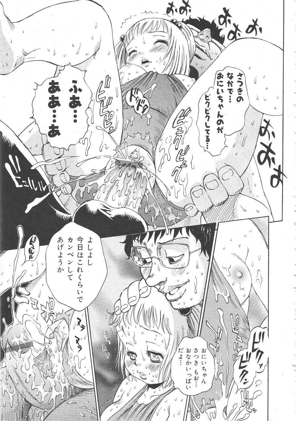Gekkan Comic Muga 2004-06 Vol.10 344