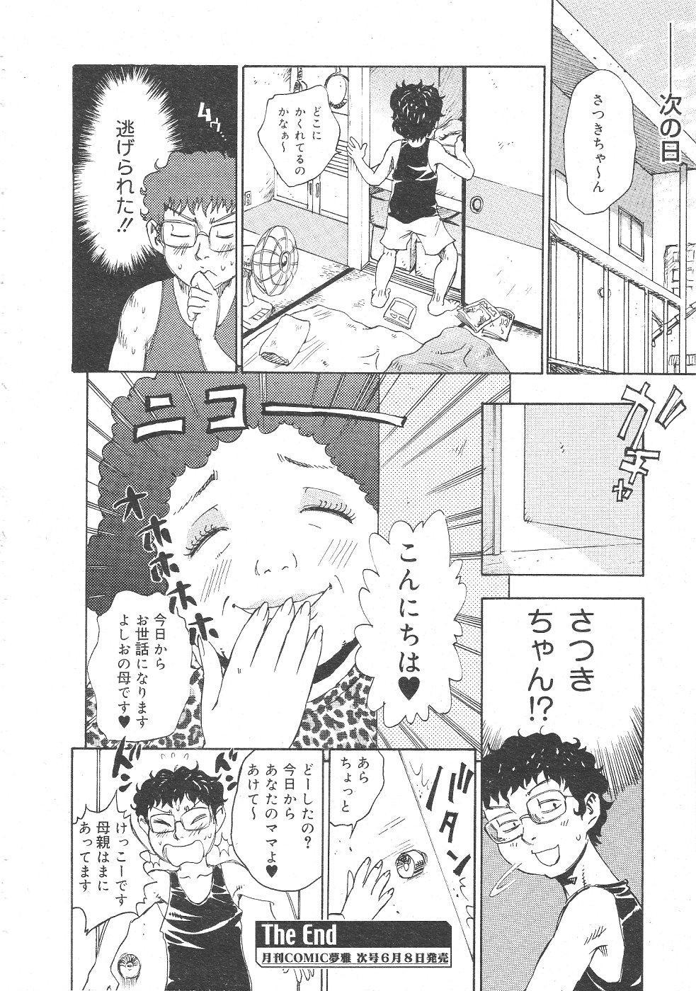 Gekkan Comic Muga 2004-06 Vol.10 345