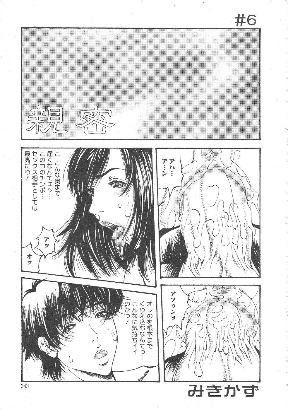 Gekkan Comic Muga 2004-06 Vol.10 346