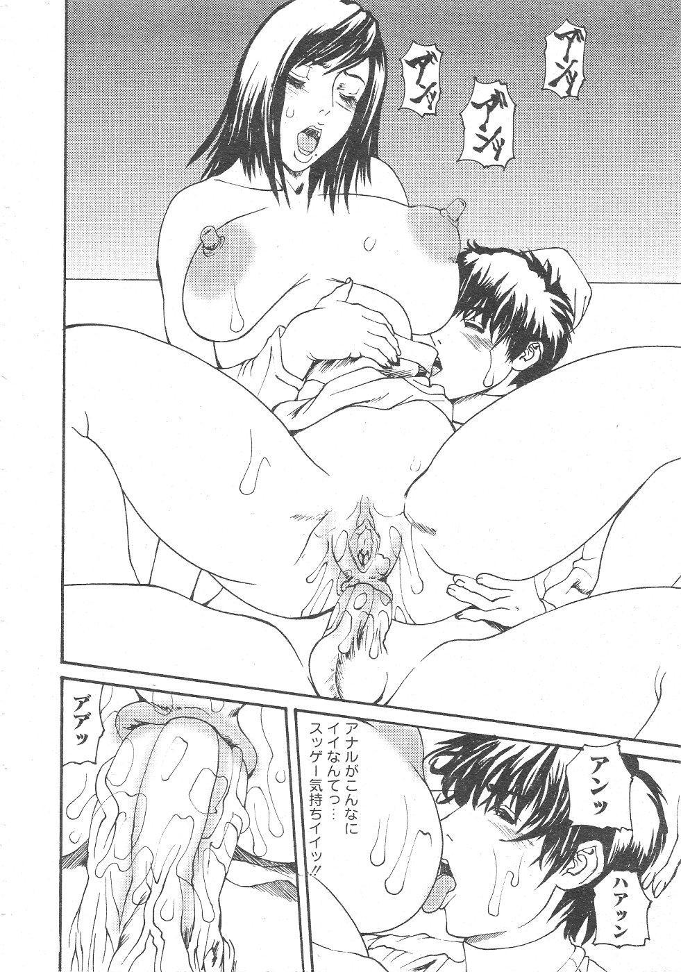 Gekkan Comic Muga 2004-06 Vol.10 353
