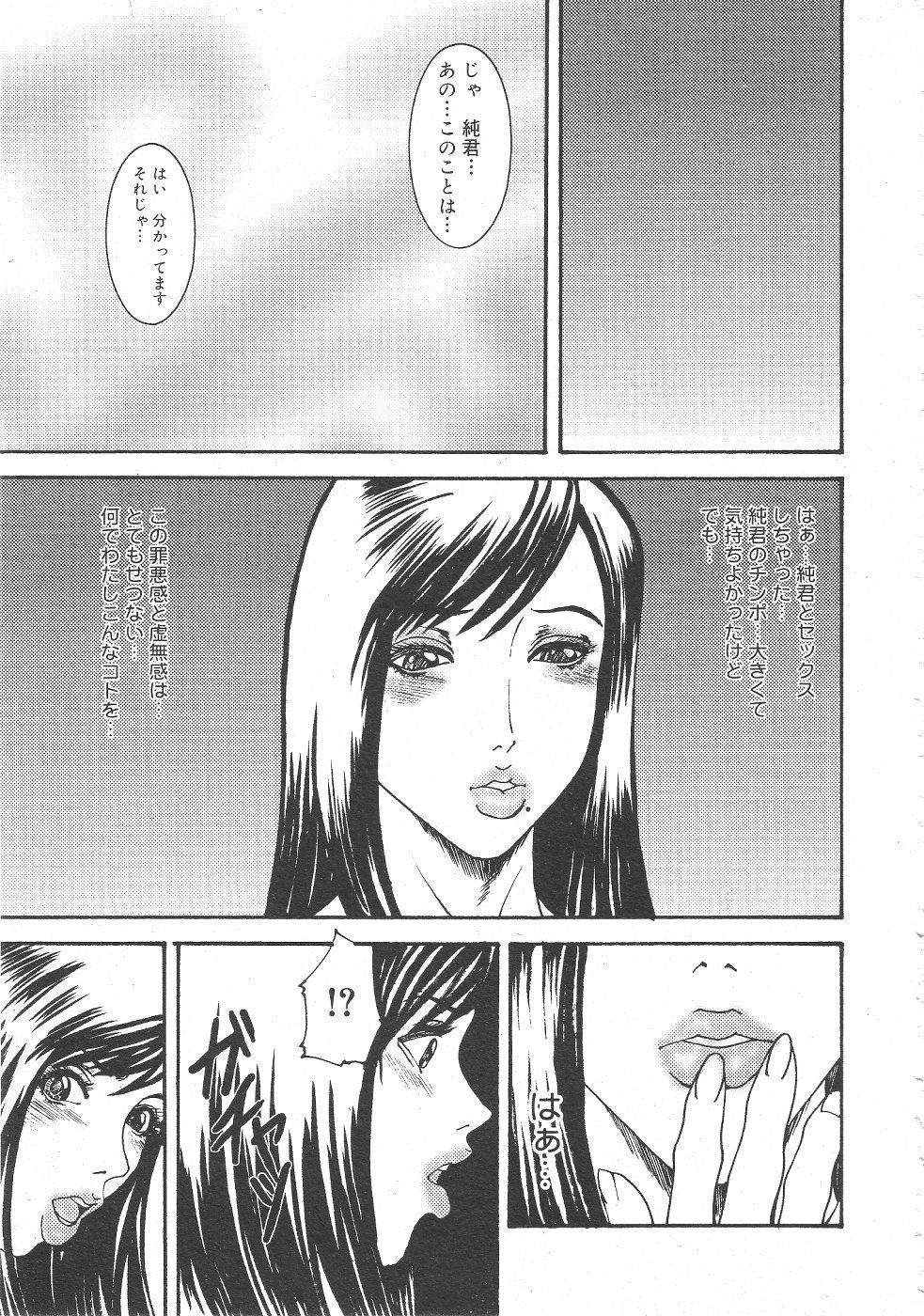 Gekkan Comic Muga 2004-06 Vol.10 356