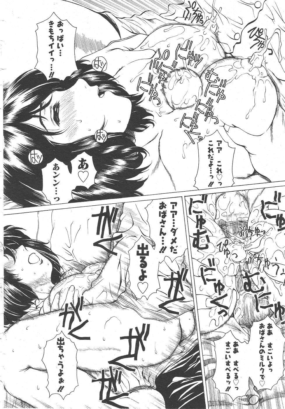 Gekkan Comic Muga 2004-06 Vol.10 35