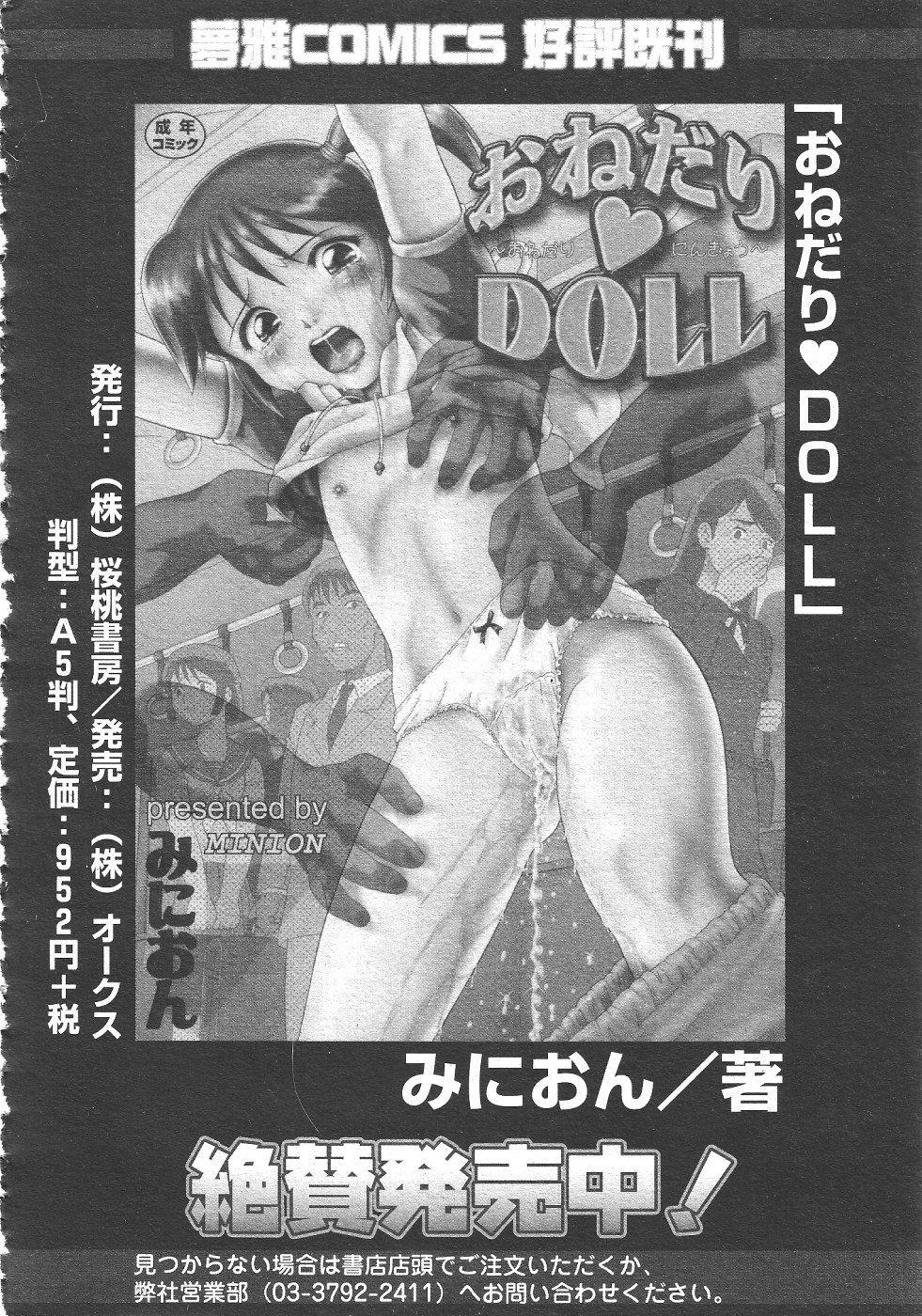 Gekkan Comic Muga 2004-06 Vol.10 367