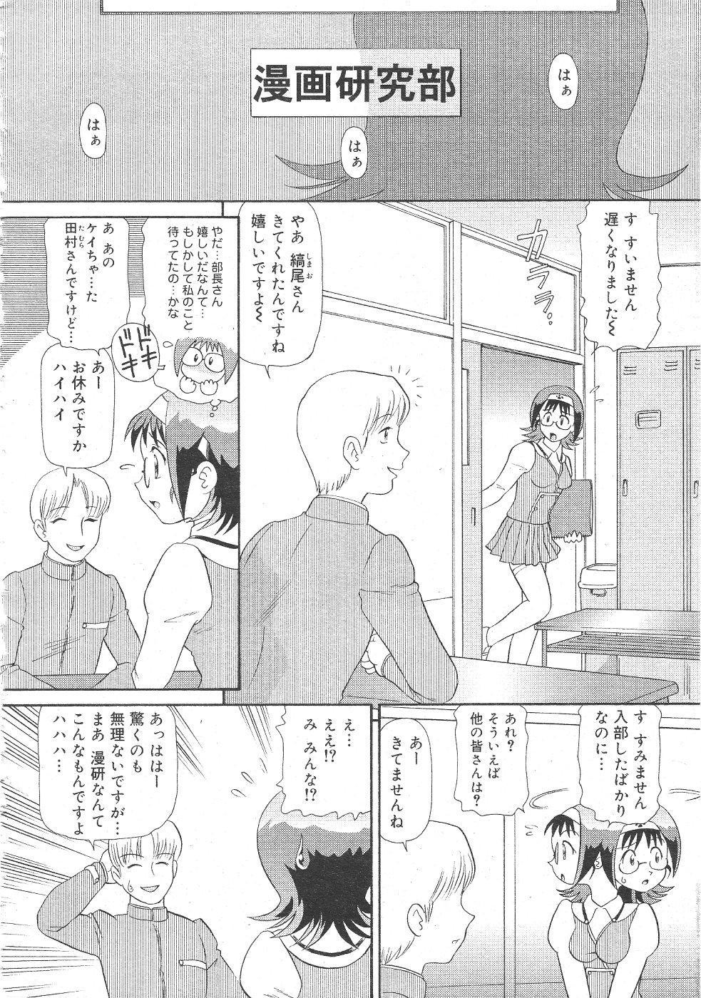 Gekkan Comic Muga 2004-06 Vol.10 373