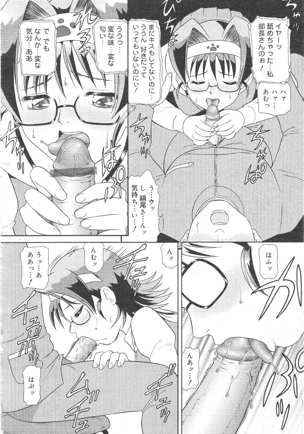 Gekkan Comic Muga 2004-06 Vol.10 377
