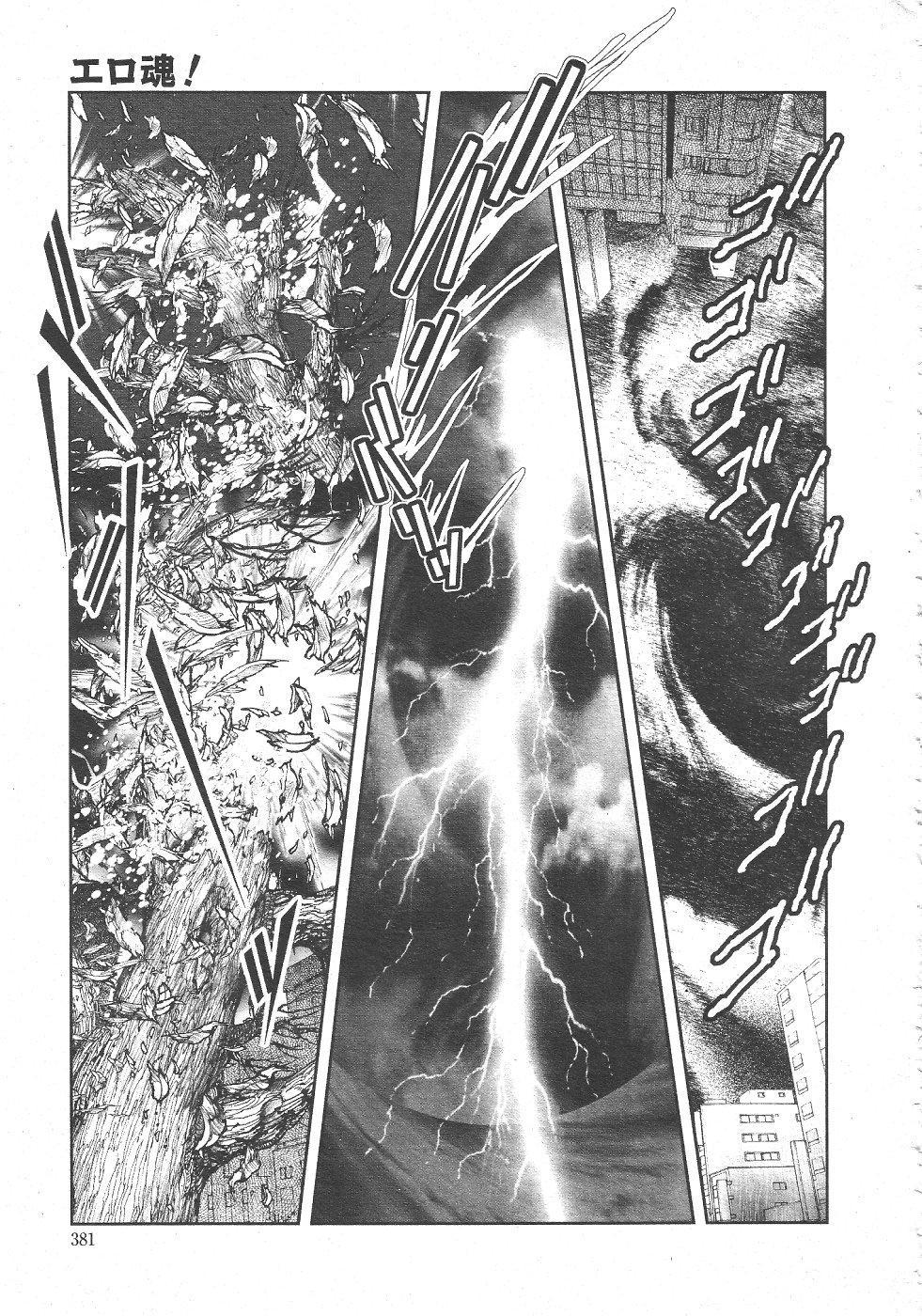 Gekkan Comic Muga 2004-06 Vol.10 384